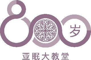 亚眠大教堂中文参观